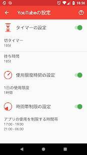 Androidアプリ「使いすぎストップ」のスクリーンショット 4枚目