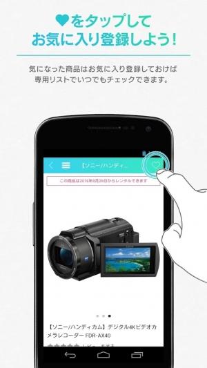 Androidアプリ「DMMいろいろレンタル-ブランド品やデジカメを楽々レンタル-」のスクリーンショット 3枚目