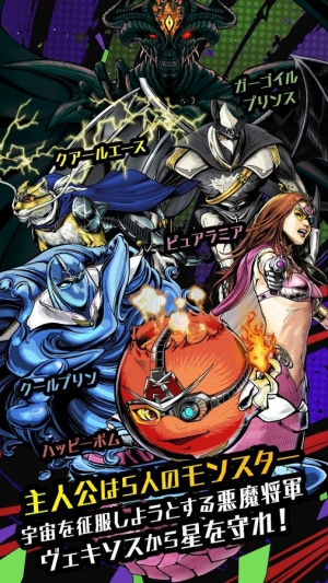 Androidアプリ「JUSTICE MONSTERS FIVE(ジャスモン)」のスクリーンショット 2枚目