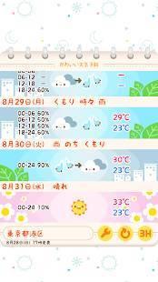 Androidアプリ「かわいい天気予報2」のスクリーンショット 2枚目