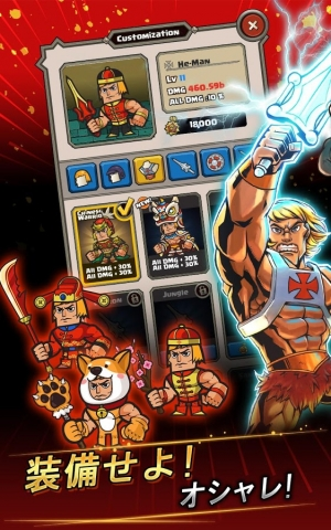 Androidアプリ「He-Man™ Tappers of Grayskull™」のスクリーンショット 1枚目
