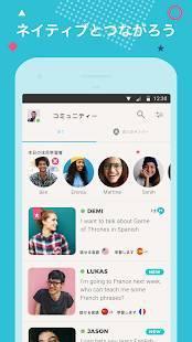 Androidアプリ「Tandem タンデム - 言語交換」のスクリーンショット 3枚目