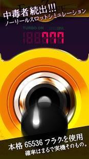 Androidアプリ「パチスロ『Freeze LIFE』〜ハーデス フリーズ 降臨」のスクリーンショット 1枚目