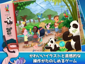Androidアプリ「さがしてみようLook&Find-イラストで言葉学習」のスクリーンショット 3枚目
