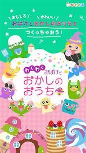 Androidアプリ「お菓子の家を作るアプリ」のスクリーンショット 5枚目