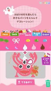 Androidアプリ「お菓子の家を作るアプリ」のスクリーンショット 1枚目