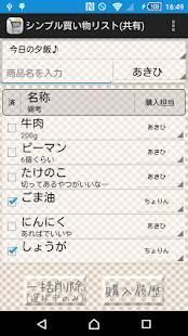 Androidアプリ「シンプル買い物リスト(共有)」のスクリーンショット 2枚目