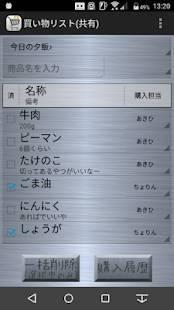 Androidアプリ「シンプル買い物リスト(共有)」のスクリーンショット 4枚目