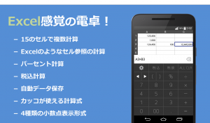Androidアプリ「電卓 - パーセント計算・消費税計算・複数計算・履歴・無料」のスクリーンショット 1枚目