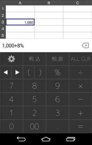 Androidアプリ「電卓 - パーセント計算・消費税計算・複数計算・履歴・無料」のスクリーンショット 4枚目