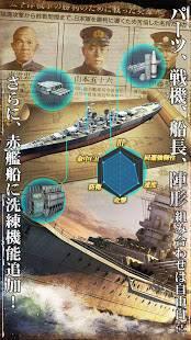 Androidアプリ「【戦艦】Warship Saga ウォーシップサーガ」のスクリーンショット 4枚目