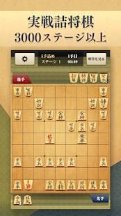 Androidアプリ「将棋アプリ 百鍛将棋 -初心者でも楽しく遊べる本格ゲーム-」のスクリーンショット 3枚目