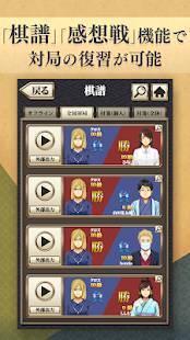 Androidアプリ「将棋アプリ 百鍛将棋 -初心者でも楽しく遊べる本格ゲーム-」のスクリーンショット 5枚目