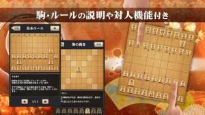 Androidアプリ「将棋アプリ 百鍛将棋 -初心者でも楽しく遊べる本格ゲーム-」のスクリーンショット 2枚目