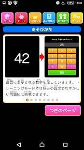 Androidアプリ「フラッシュ暗算(あそんでまなぶ!シリーズ)」のスクリーンショット 2枚目