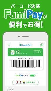 Androidアプリ「ファミペイアプリ」のスクリーンショット 3枚目