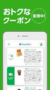 Androidアプリ「ファミペイアプリ」のスクリーンショット 2枚目