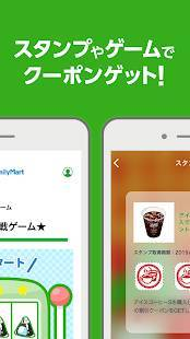 Androidアプリ「ファミペイアプリ」のスクリーンショット 5枚目