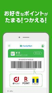 Androidアプリ「ファミペイアプリ」のスクリーンショット 4枚目