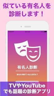 Androidアプリ「『有名人診断』顔をカメラで診断するアプリ!!」のスクリーンショット 1枚目