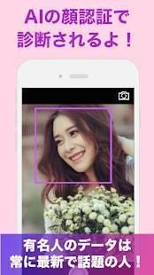 Androidアプリ「『有名人診断』顔をカメラで診断するアプリ!!」のスクリーンショット 2枚目