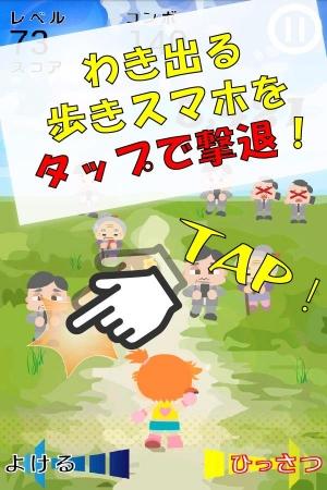 Androidアプリ「歩きスマホ撃退アクション スマ歩NO!」のスクリーンショット 2枚目
