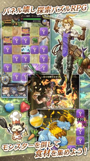 Androidアプリ「グランマルシェの迷宮」のスクリーンショット 2枚目