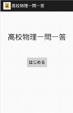 Androidアプリ「高校物理一問一答(受験対策ワーク[物理])」のスクリーンショット 1枚目