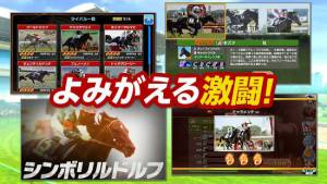 Androidアプリ「Winning Post スタリオン」のスクリーンショット 3枚目
