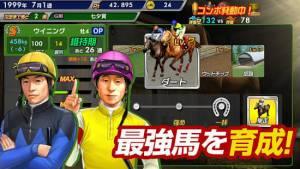 Androidアプリ「Winning Post スタリオン」のスクリーンショット 4枚目
