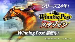 Androidアプリ「Winning Post スタリオン」のスクリーンショット 1枚目