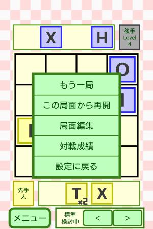Androidアプリ「アルファベット将棋 HOTIX」のスクリーンショット 3枚目