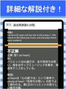 Androidアプリ「英検®2級 問題集 解説付き  英検®二級 過去問 本試験問題」のスクリーンショット 3枚目