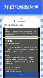 Androidアプリ「英検®2級 問題集 解説付き  英検®二級 過去問 本試験問題」のスクリーンショット 5枚目