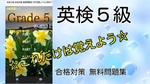 Androidアプリ「英検®5級 合格対策 練習問題集 中学初級レベル 無料アプリ」のスクリーンショット 1枚目