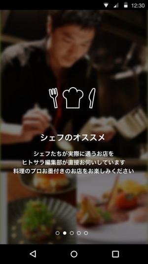 Androidアプリ「ヒトサラ - シェフがオススメするお店を探せるグルメアプリ」のスクリーンショット 3枚目