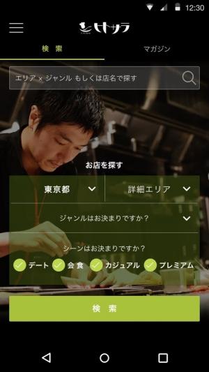 Androidアプリ「ヒトサラ - シェフがオススメするお店を探せるグルメアプリ」のスクリーンショット 1枚目