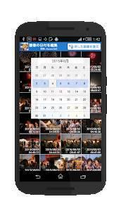 Androidアプリ「画像の日付を編集」のスクリーンショット 3枚目