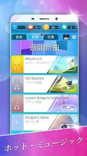 Androidアプリ「ピアノ タイル:ミュージック・音ゲー」のスクリーンショット 3枚目