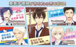 Androidアプリ「サンリオ男子~わたし、恋を、知りました。~ ◆恋愛ゲーム・オトメゲーム無料人気アプリ!◆」のスクリーンショット 2枚目
