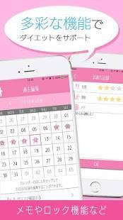 Androidアプリ「ダイエットが続く!体重管理、記録〜styleco〜スタイレコ」のスクリーンショット 4枚目