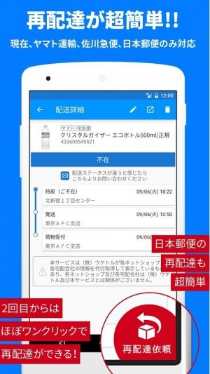 Androidアプリ「ウケトル - 自動荷物追跡&再配達依頼をワンクリックで!」のスクリーンショット 2枚目