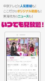 Androidアプリ「Chuun (チューン) - 中京テレビの動画視聴アプリ」のスクリーンショット 2枚目