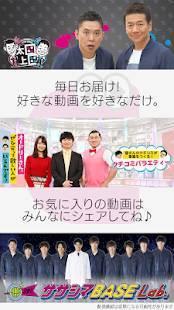 Androidアプリ「Chuun (チューン) - 中京テレビの動画視聴アプリ」のスクリーンショット 3枚目