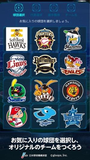 Androidアプリ「プロ野球タクティクス」のスクリーンショット 4枚目