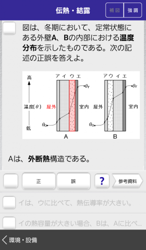 Androidアプリ「「一級建築士」受験対策Lite(無料)」のスクリーンショット 5枚目