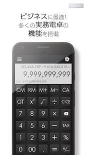 Androidアプリ「電卓アドバンス」のスクリーンショット 1枚目