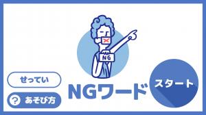 Androidアプリ「NGワード」のスクリーンショット 3枚目