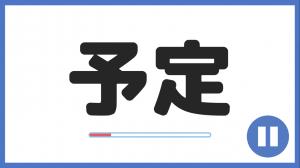 Androidアプリ「NGワード」のスクリーンショット 5枚目