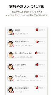 Androidアプリ「ネスカフェ アプリ」のスクリーンショット 5枚目